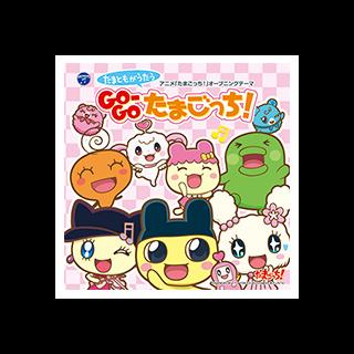 Go-Go! Tamagotchi! CD + DVD