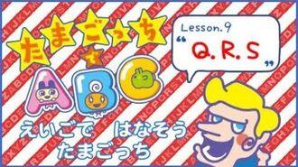 """【たまごっちでABC】Lesson.9 """"Q,R,S""""から始まる英単語★【たまごっちTV】"""