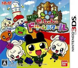 Tamagotchi! CoDS - Game Cover