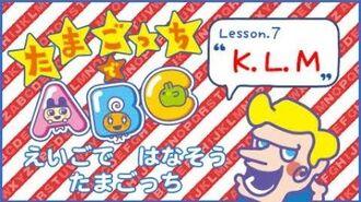 """【たまごっちでABC】Lesson.7 """"K,L,M""""から始まる英単語★【たまごっちTV】"""