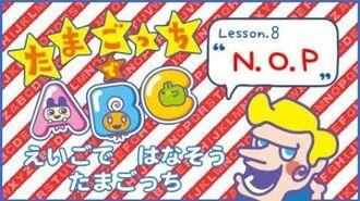 """【たまごっちでABC】Lesson.8 """"N,O,P""""から始まる英単語★【たまごっちTV】"""
