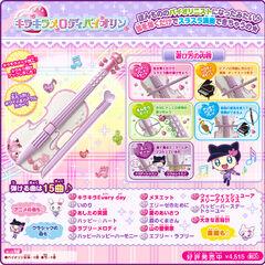 Information on the toy Kirakira Melody Violin