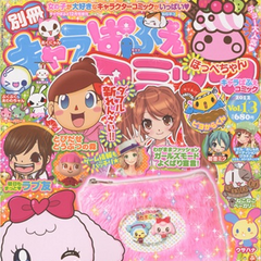 Yumemitchi on a Japanese cute magazine called