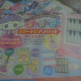 Smapi on a Japanese cute magazine.