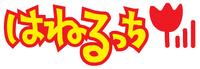 Hanerutchi logo