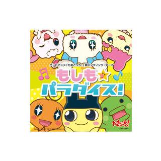 Moshimo Paradise CD