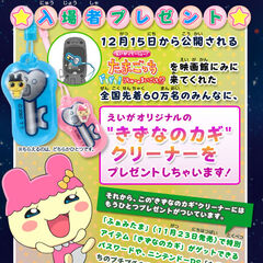 Tamagotchi The Movie Extras, Tanpopo's Time Key.