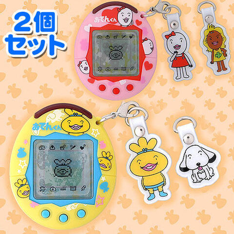 Promotional image showing both shells and their keychains.