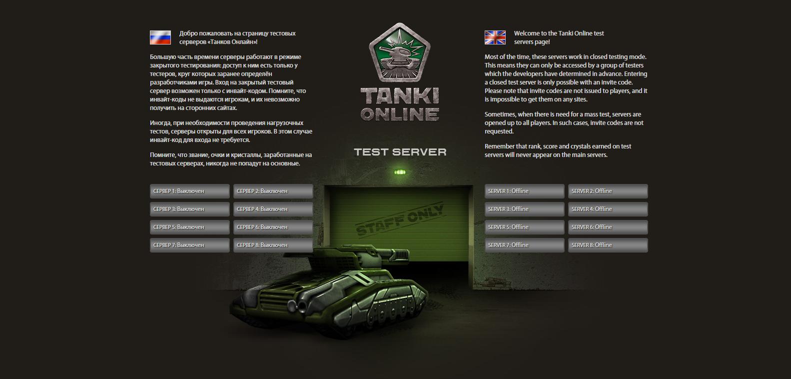 Test Server Tankionline English Wiki Fandom Powered By Wikia