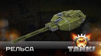 Пушки в Tanki X- Рельса