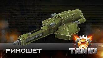 Пушки в Tanki X- Рикошет