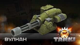 Пушки в Tanki X- Вулкан