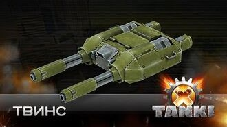 Пушки в Tanki X- Твинс