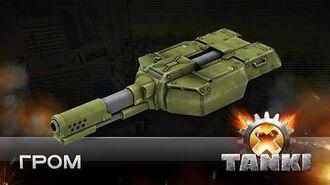 Пушки в Tanki X- Гром