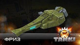 Пушки в Tanki X- Фриз
