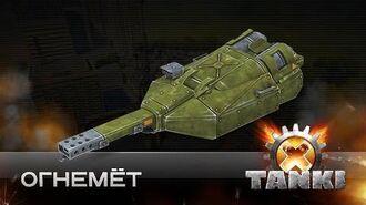 Пушки в Tanki X- Огнемёт