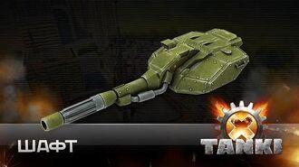 Пушки в Tanki X- Шафт
