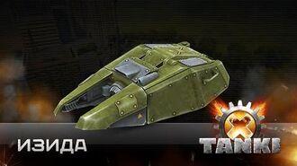 Пушки в Tanki X- Изида
