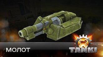 Пушки в Tanki X- Молот