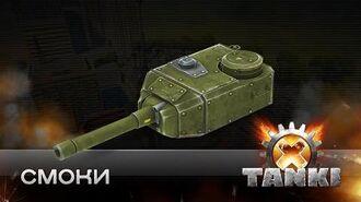Пушки в Tanki X- Смоки