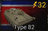Type 82 (PT-85 Sinhung)