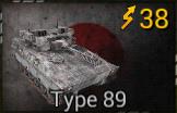 Type 89 IFV