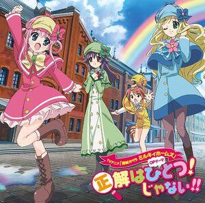 Seikai wa Hitotsu Janai cover
