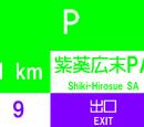紫葵広末インターチェンジ