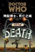 ChineseCityOfDeath