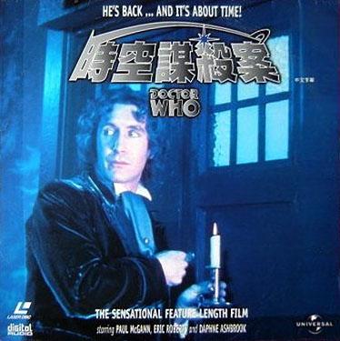 File:TVM Laserdisc.jpg