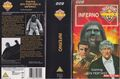 Inferno VHS UK folded out cover