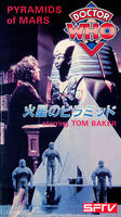 Pyramids of Mars VHS Japanese cover