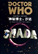 ChineseShada