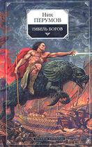 Gibelbogovbook