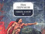 Гибель Богов (книга)