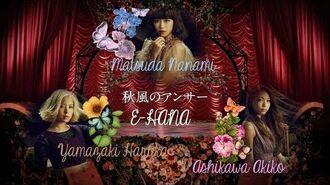 ❃《海外3人で歌ってみた》 【E-hana】 『秋風のアンサー』 〖 シングル 2〗