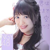 NGY48 - Sekai wa Doko Made Aozora na no ka (Type-C)