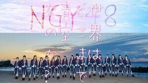 《海外8人で歌ってみた》 【NGY48】 『世界はどこまで青空なのか?』 〖 シングル 1〗
