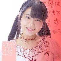 NGY48 - Sekai wa Doko Made Aozora na no ka (Type-B)