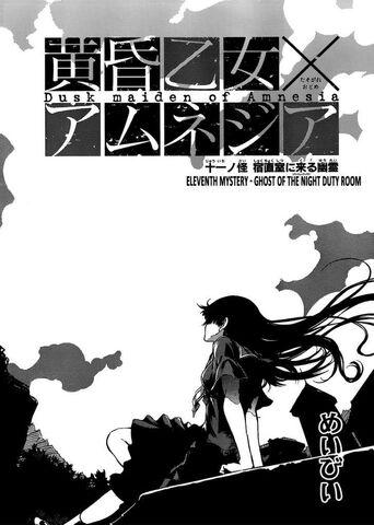 File:Manga ch11 title page.jpg