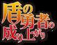 Tate no Yuusha no Nariagari Wiki