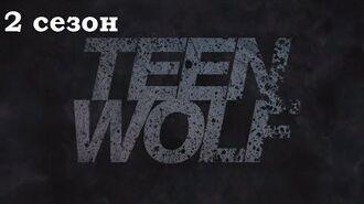 Заставка-Волчонок(2 сезон) - Intro-Teen Wolf(season 2)