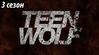 2 Заставка - Волчонок ( 3 сезон) - 2 Intro - Teen Wolf (season 3)