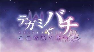 Tegami Bachi- Kokoro Tsumugu Mono e Opening Movie
