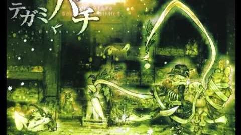Tegami Bachi - OST 1 - 03 Tsuioku no Aria Recollections
