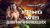 "Tekken 7 Feng Wei ""Моё кунг-фу лучше твоего!"""