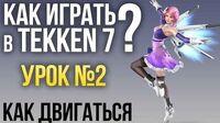 Как играть в Tekken 7? Урок №2 КАК ДВИГАТЬСЯ