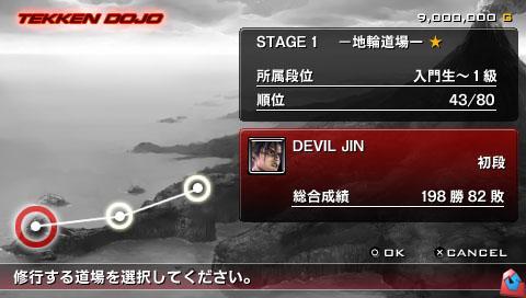 Tekken Dojo Tekken Wiki Fandom