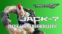 """Tekken 7 Jack """"Долгорукий"""" VII"""