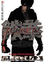 TekkenMovieJapaneseTheatricalPoster
